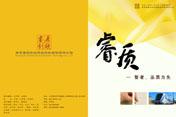 《睿质期刊》006期