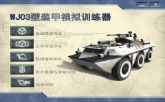 为武警总部成功研发《装甲车训练模拟系统》