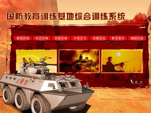 国防教育基地模拟训练系统