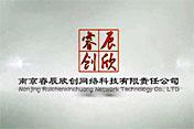 南京雷竞技pc版雷竞技最新版网络科技有限责任公司宣传视频