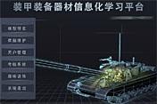 装甲器材数字化学习平台