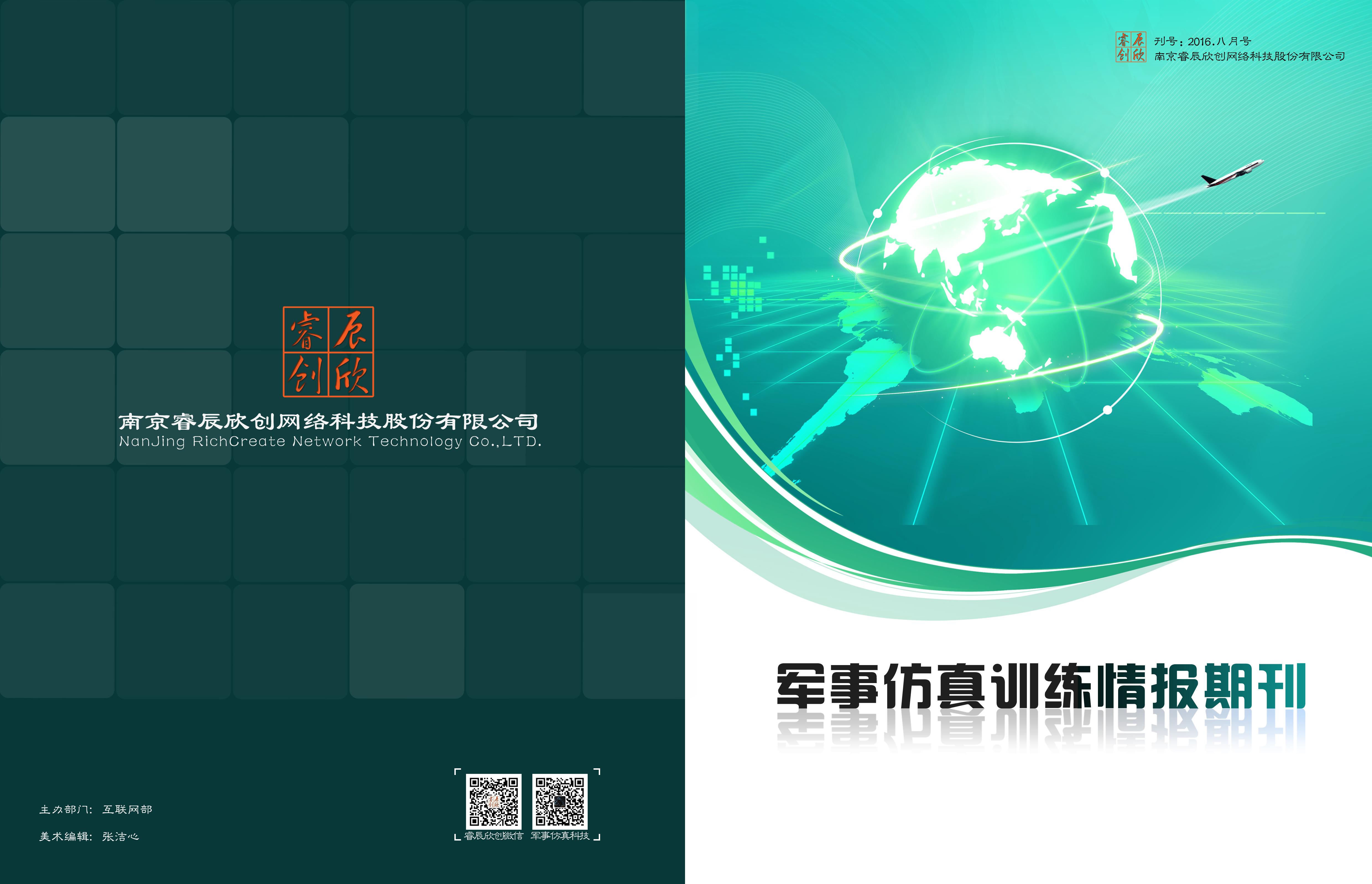 《军事雷竞技网页版训练情报期刊》017期