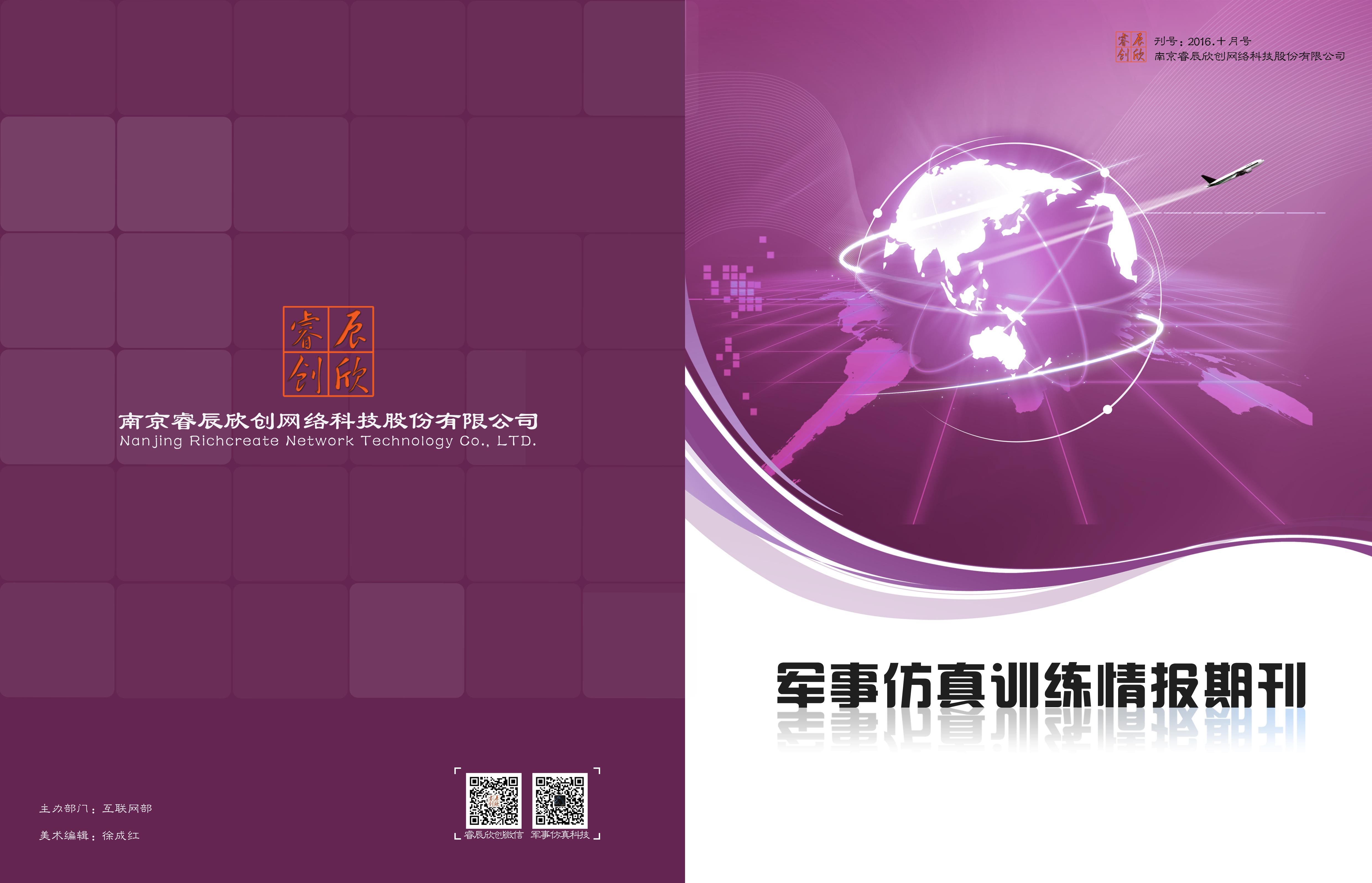 《军事雷竞技网页版训练情报期刊》019期