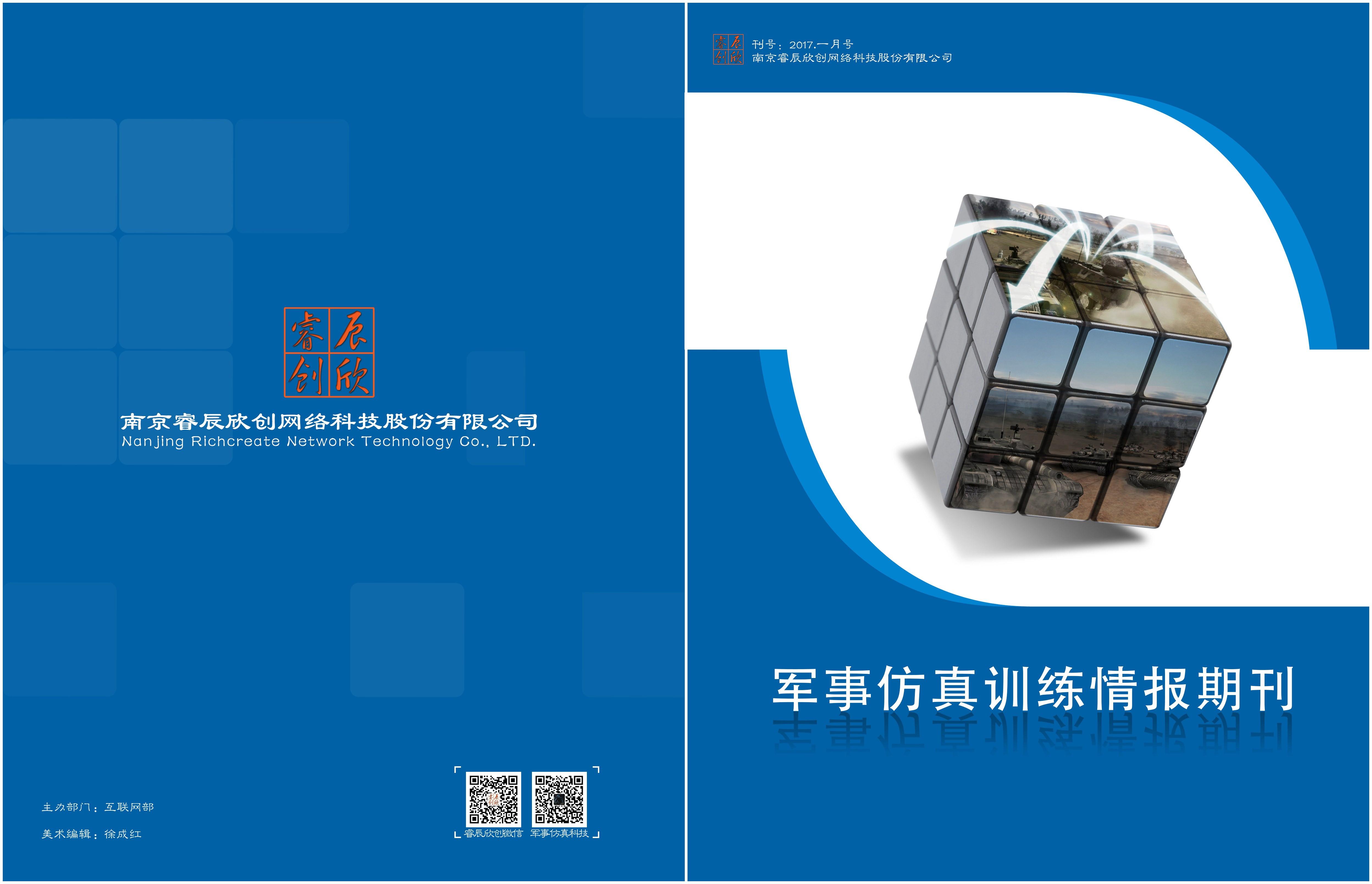 《军事雷竞技网页版训练情报期刊》022期