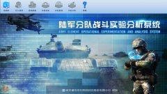 陆军分队战斗实验分析系统