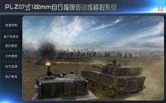 PLZ07式122mm自行榴弹炮训练模拟系统