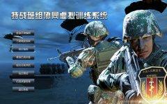 特战班组协同虚拟训练系统