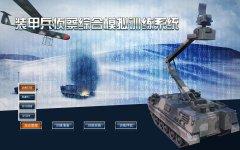 装甲兵侦察综合模拟训练系统