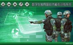 数字化步兵班战术模拟训练系统