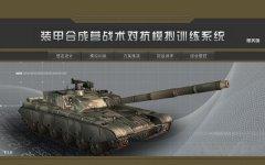 装甲合成营战术对抗模拟训练系统