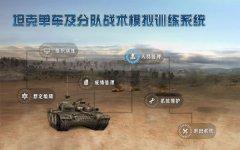 坦克单车及分队战术模拟训练系统